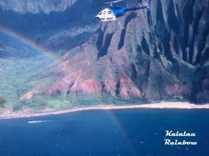 Kalalau Rainbow
